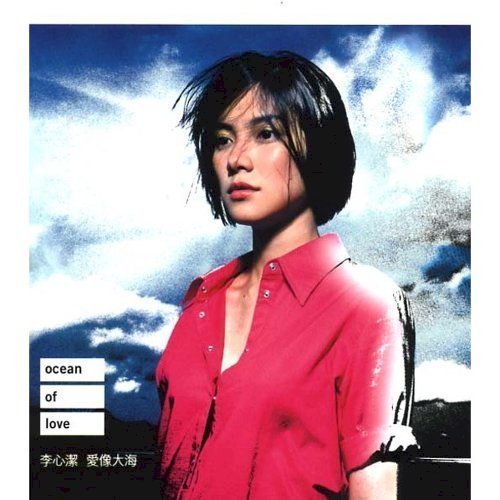 滾石群英錄:李心潔(三):00-03