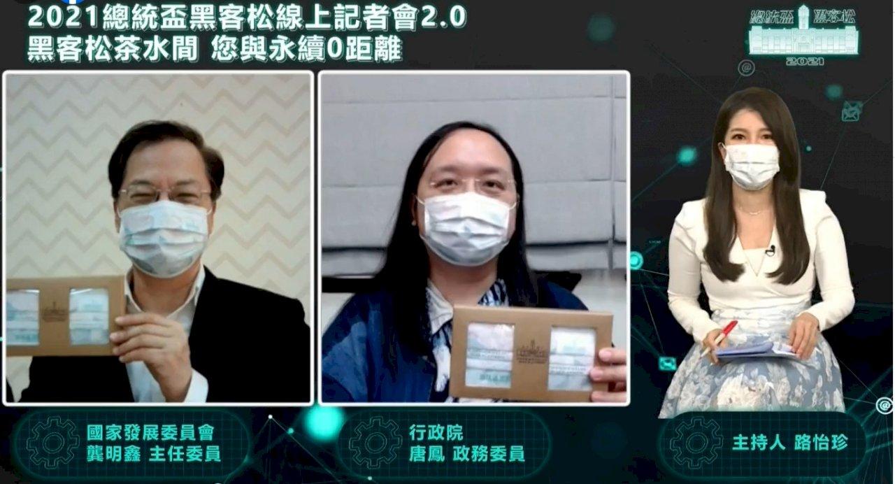 2021總統盃黑客松徵件至7/30 唐鳳透露評分標準
