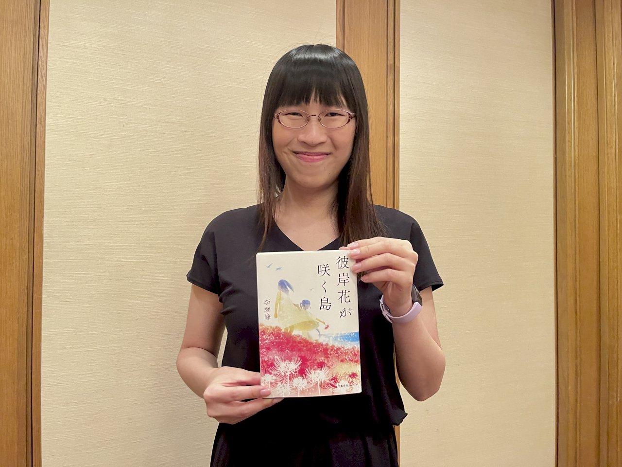 旅日作家李琴峰小說《彼岸花盛開之島》   獲第165屆日本芥川獎