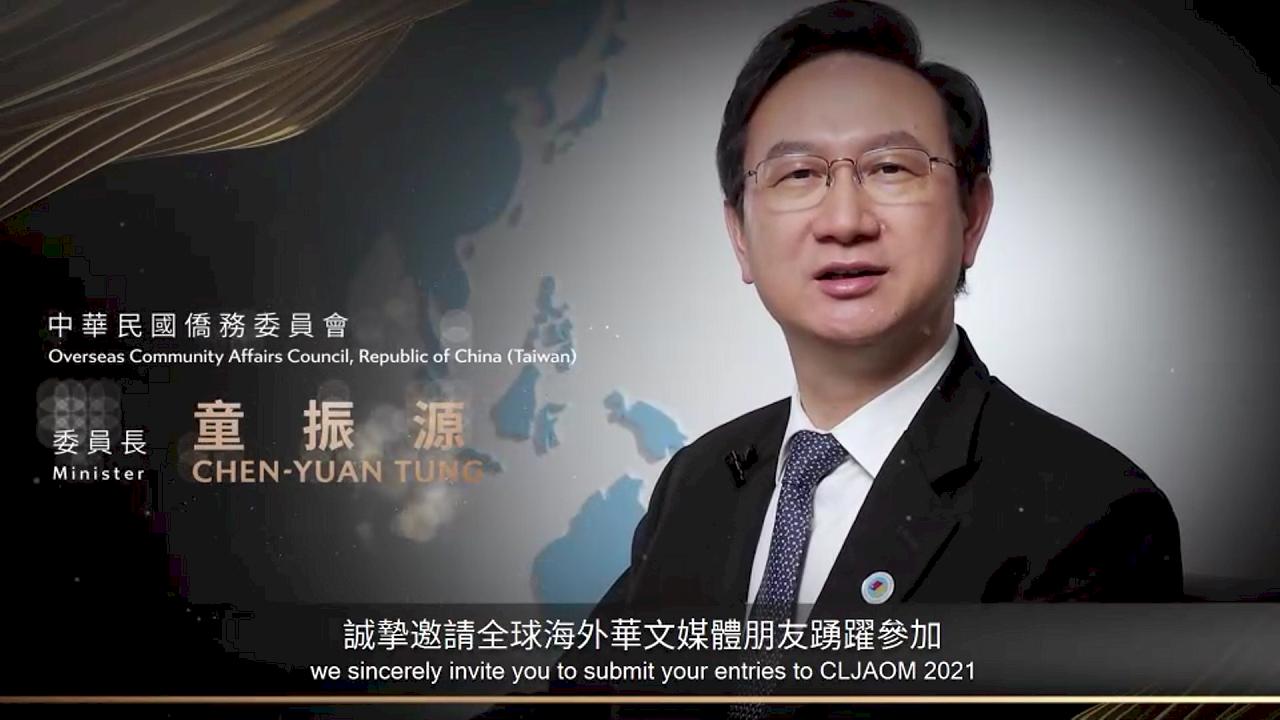 童振源:讓世界看見海外僑胞的良善力量 邀請海外華文媒體踴躍參賽