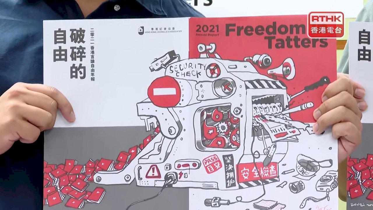 港記協年度報告公布 香港新聞自由面臨最糟糕的一年