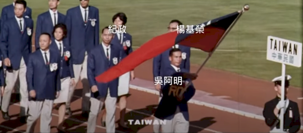 兩屆東京奧運  台灣代表隊參賽超級比一比