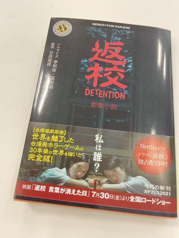 「不就看幾本書而已嗎?」——《返校:語言消失之日》在日本上演