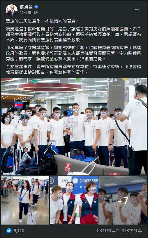 東奧選手搭經濟艙出征 蘇貞昌向戴資穎與全體選手致歉 將追究責任