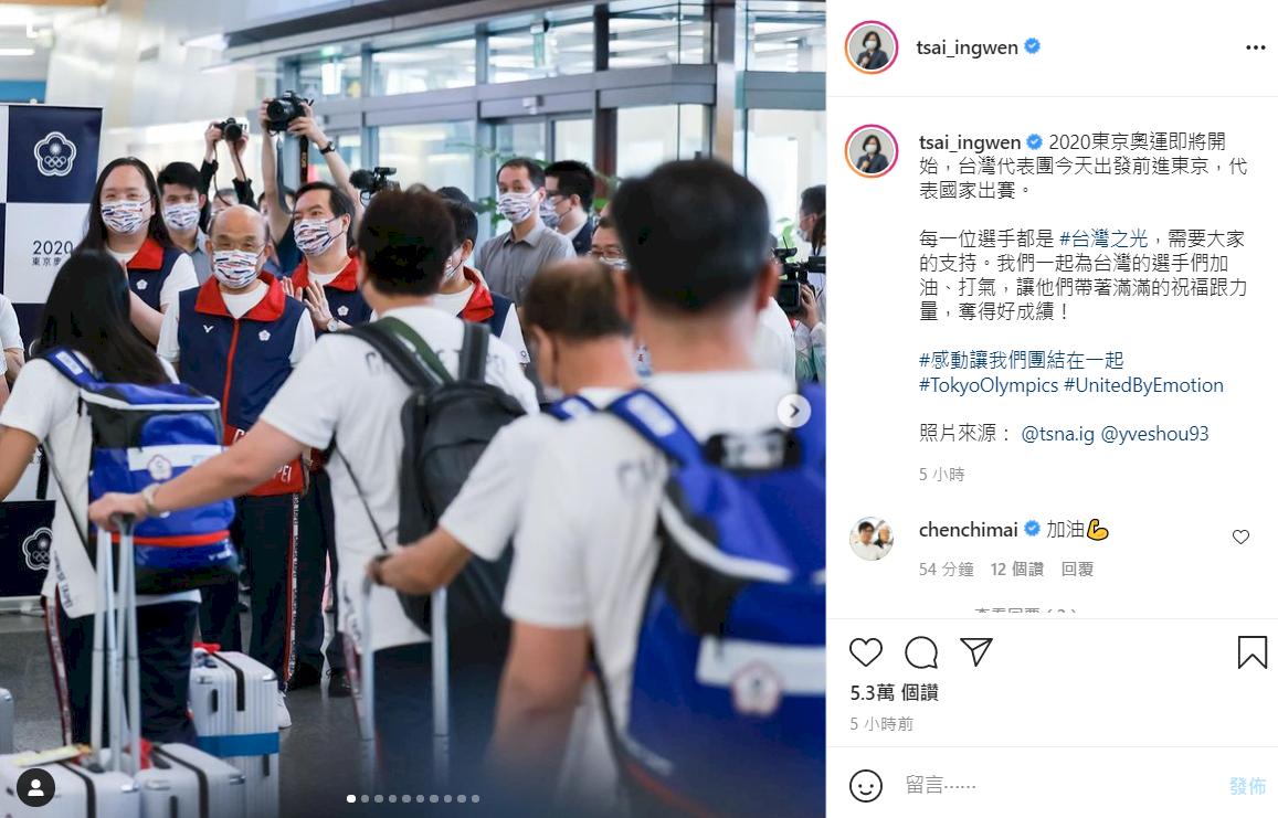 為東奧代表團加油 總統:每名選手都是台灣之光