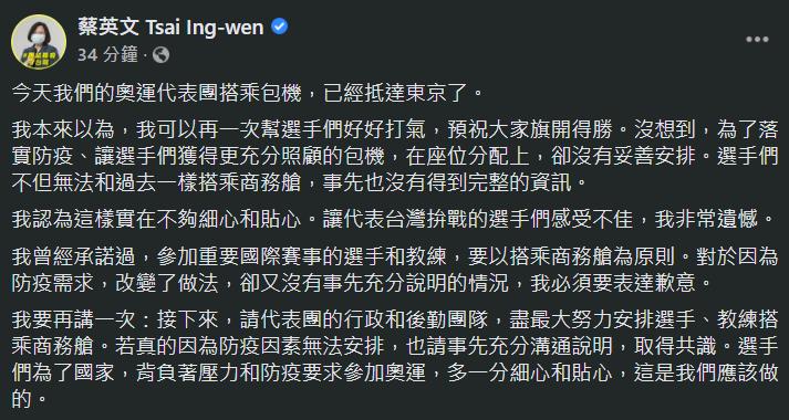 東奧選手被安排經濟艙且未說明 蔡總統致歉