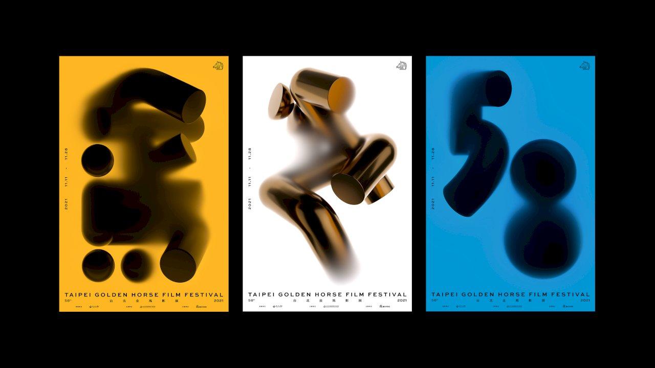 2021金馬影展主視覺海報曝光   調整電影與世界的距離