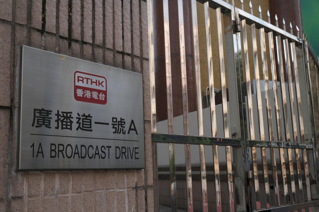 香港電台內部公告禁用「台灣總統」、「中華民國」等詞