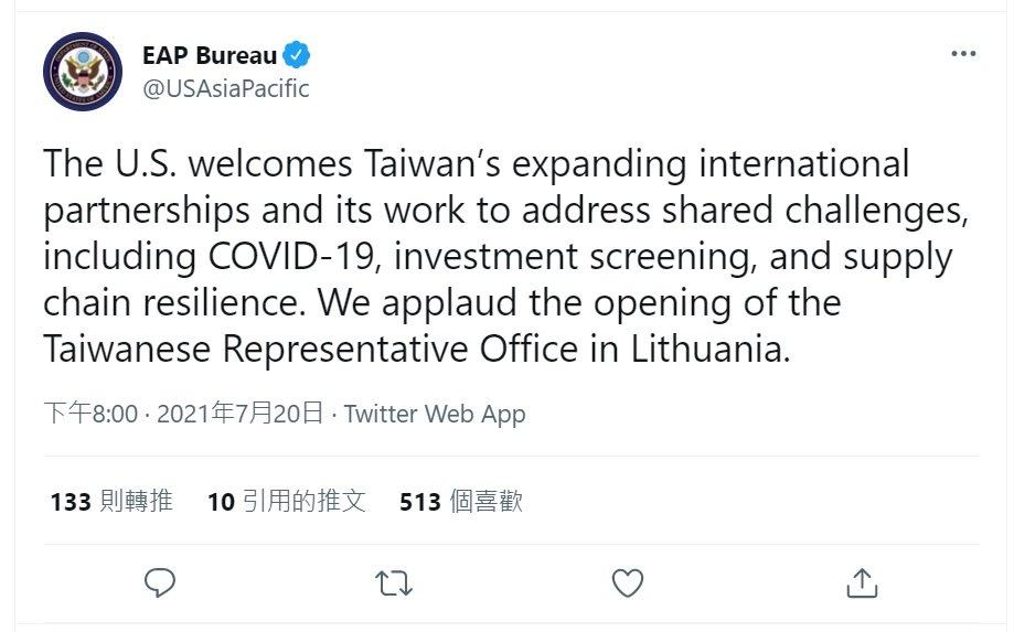 立陶宛設處 美國務院樂見台灣擴展國際夥伴關係