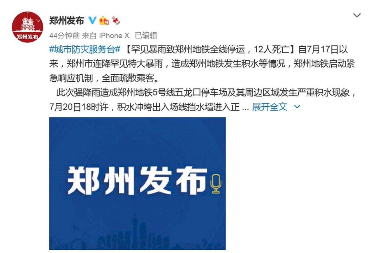 暴雨成災! 鄭州地鐵水浸事件最少12死  5人受傷