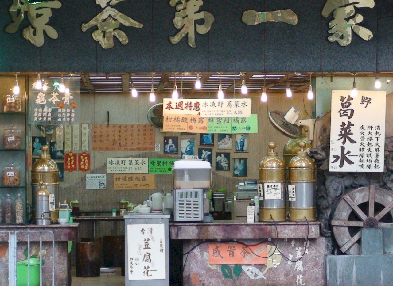 涼茶不只消暑氣 還有這些苦中帶甘的香港故事