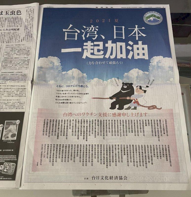 東奧前夕 台灣企業日媒刊全版廣告感謝日馳援疫苗(影音)