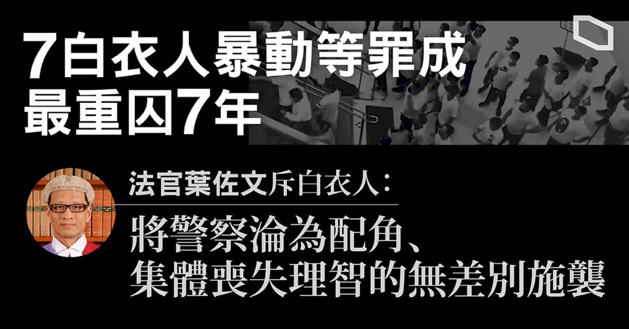 元朗721事件 白衣人被告判囚3年6個月至7年