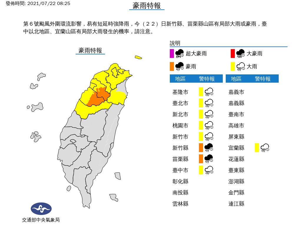 颱風烟花外圍環流影響 竹苗以北8縣市防豪雨大雨