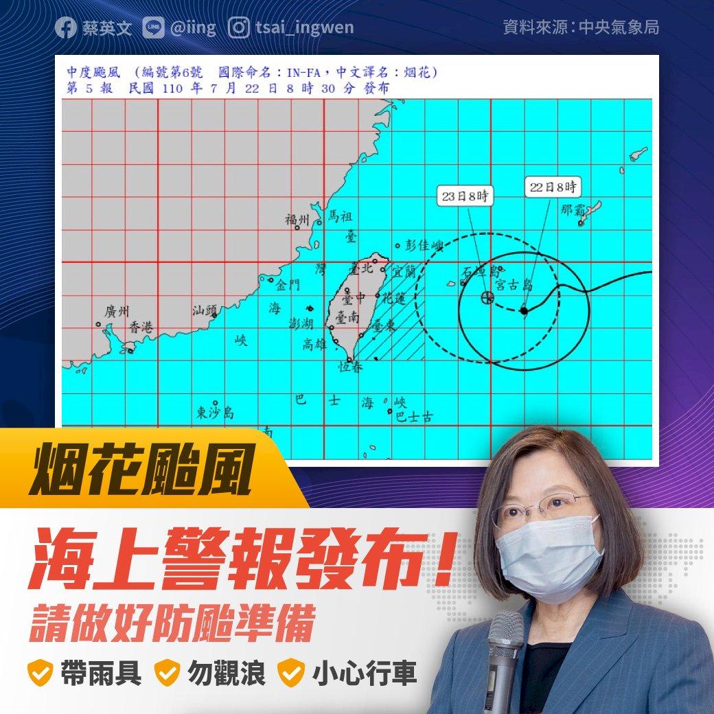 烟花颱風逼近 蔡總統籲民眾做好防災準備