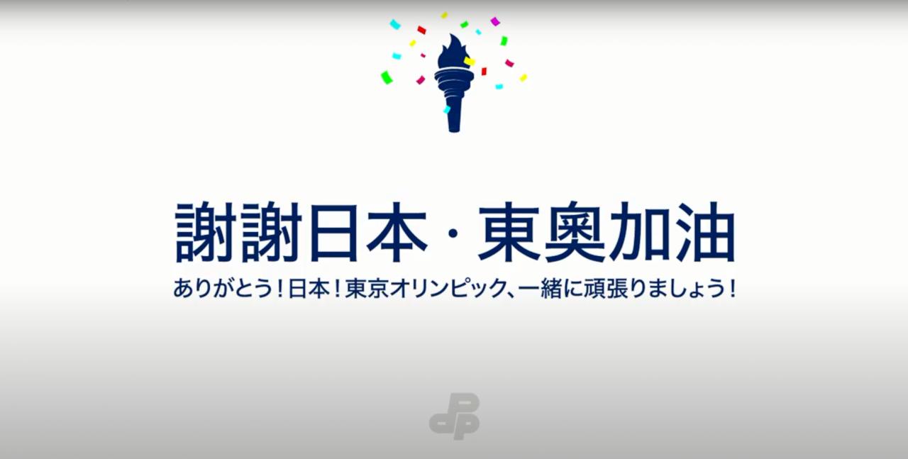 民進黨推「謝謝日本・東奧加油」影片 籲民眾追賽事挺台灣隊