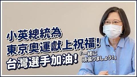 東京奧運開幕 總統:一起為台灣選手加油
