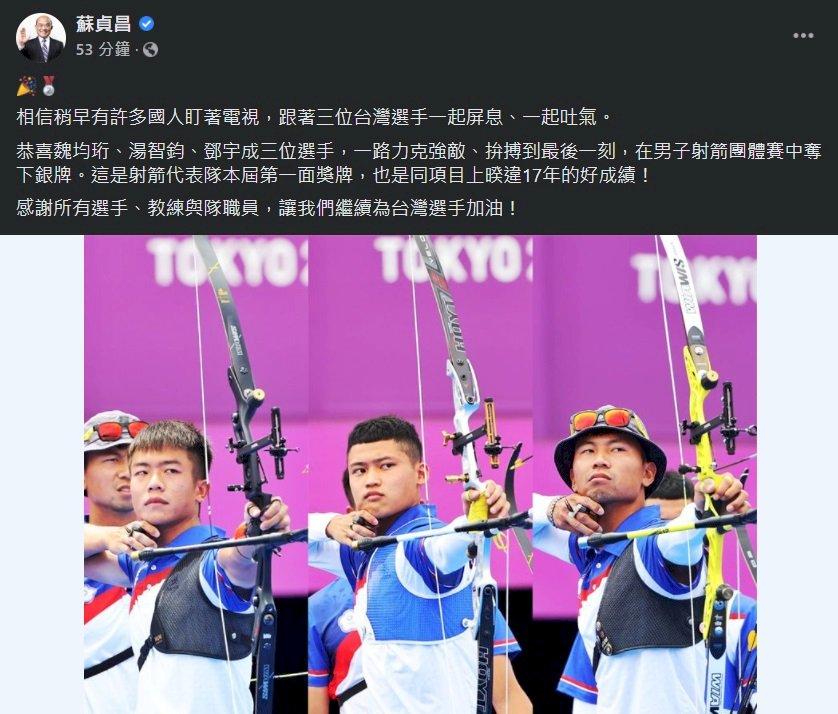 台灣男子射箭隊鍍銀 蘇揆臉書恭賀