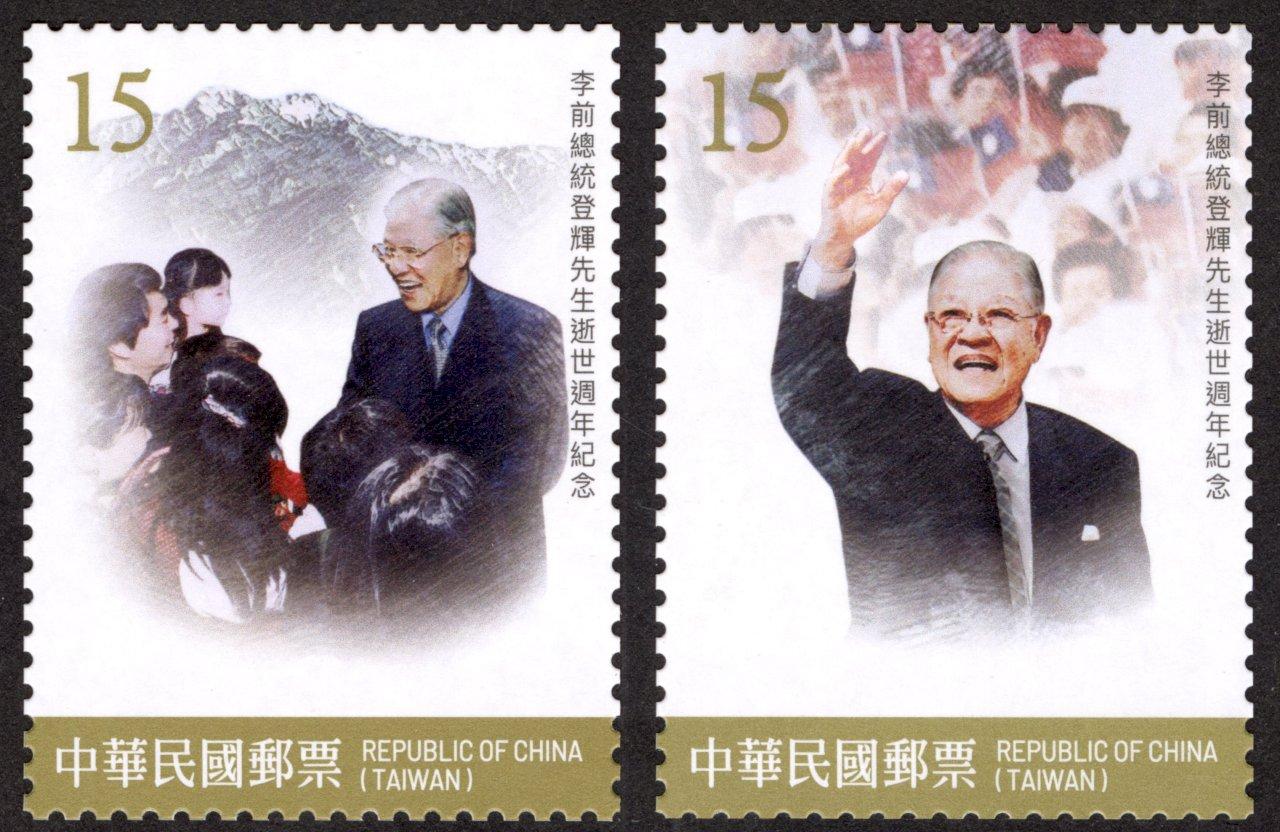 前總統李登輝逝世週年  中華郵政發行紀念郵票