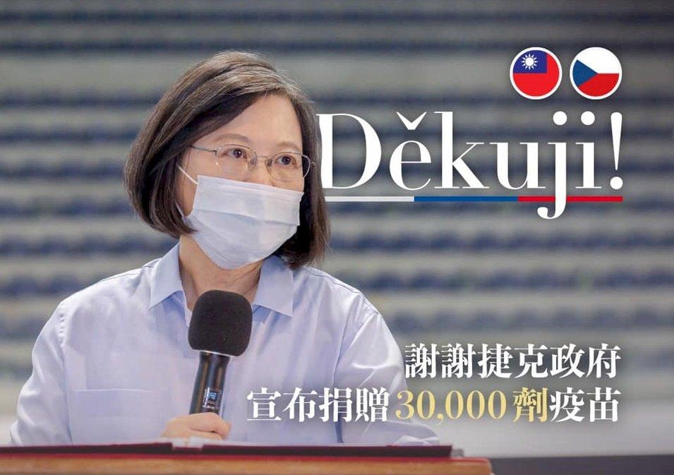 捷克贈台3萬劑疫苗 蔡總統:台捷攜手對抗疫情挑戰