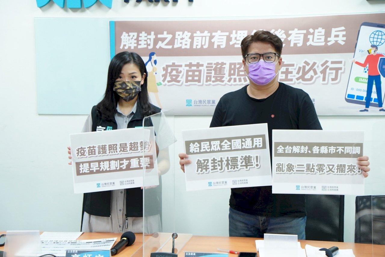 疫情降級首日 民眾黨團呼籲推疫苗護照拚經濟