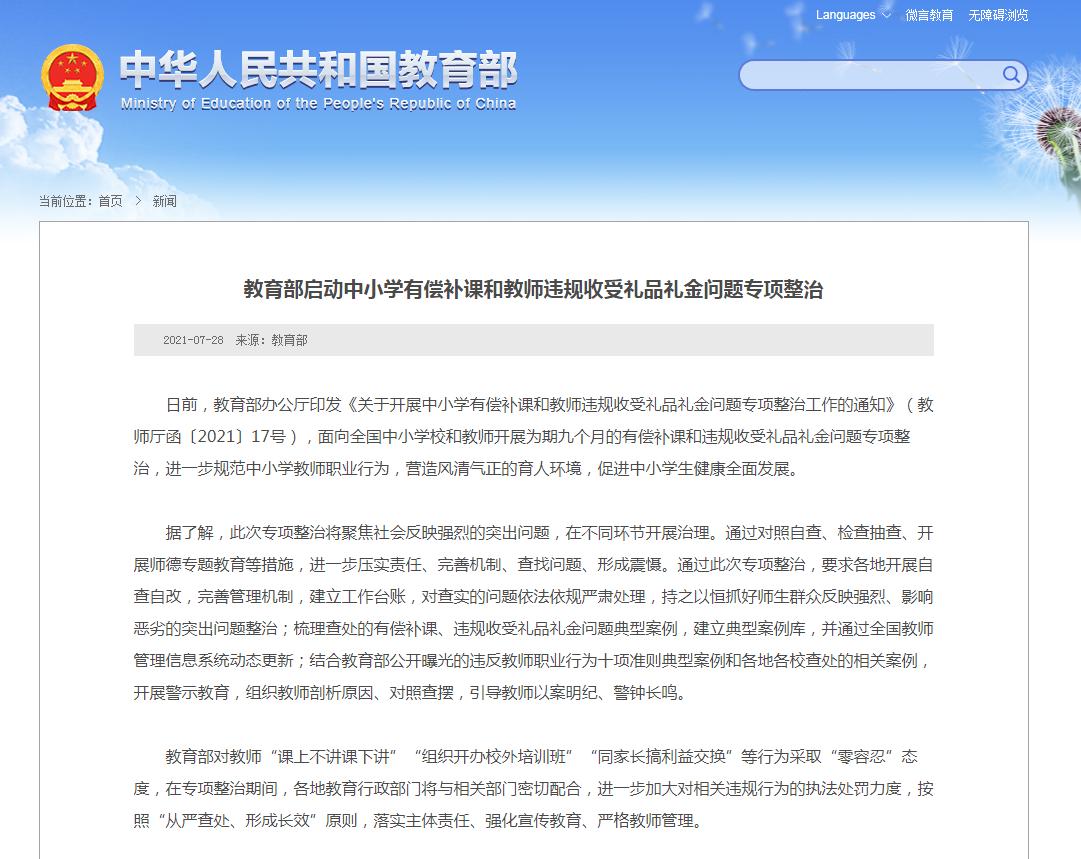 北京整治教育部門 禁止公立學校老師提供課後輔導