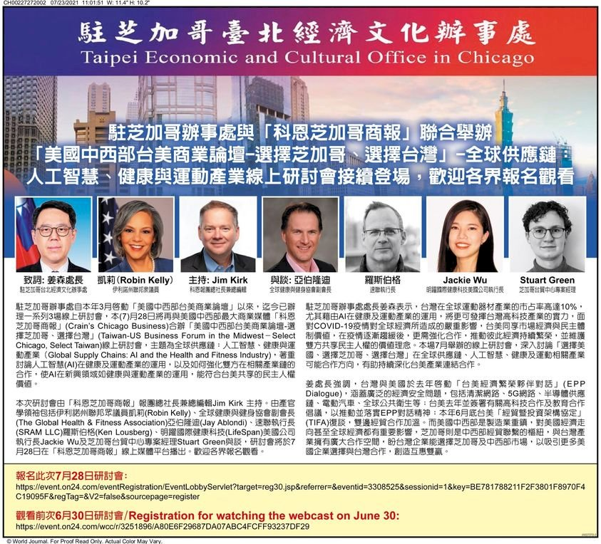 中西部台美商業論壇 美議員籲加強供應鏈合作