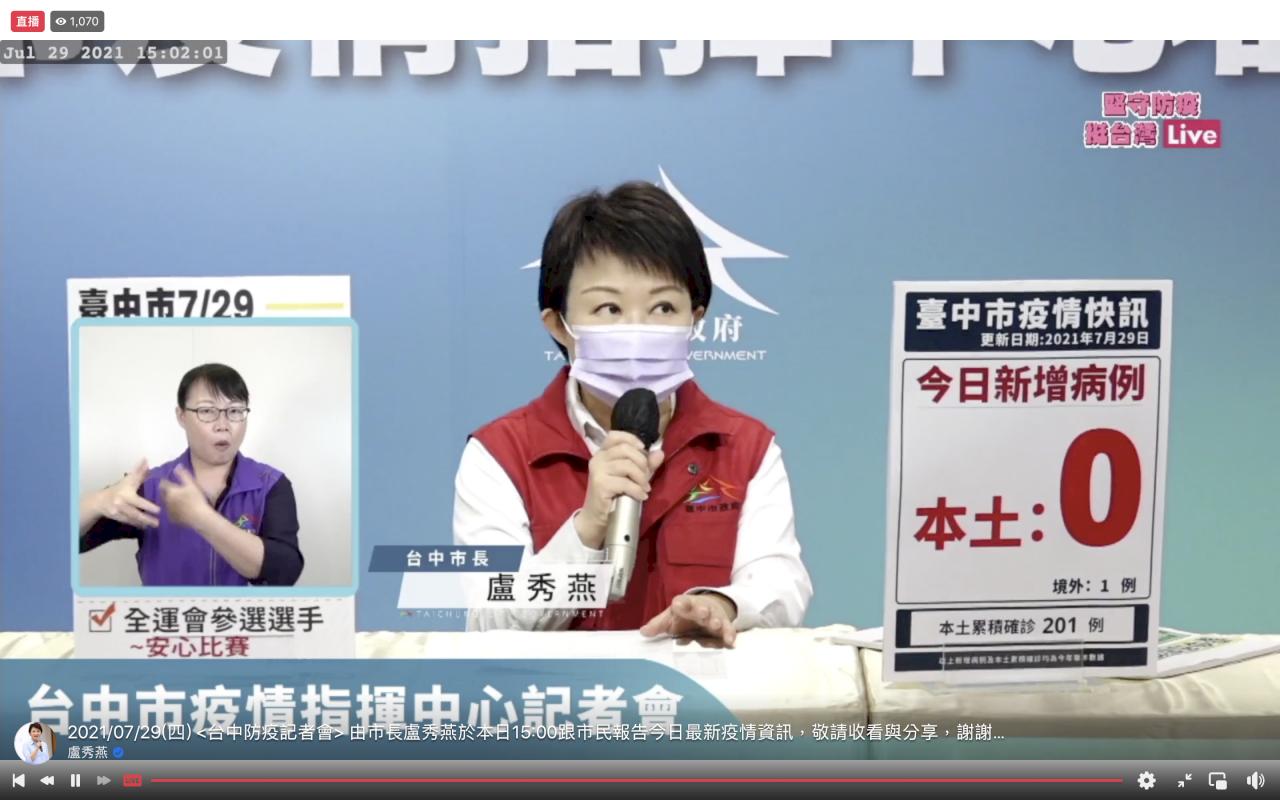 中市國高中以下教師接種完畢 盧秀燕:孩子可安全上課
