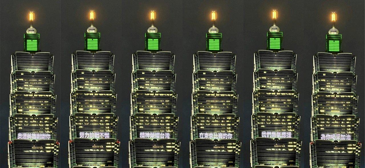 台灣奧運選手表現精彩 台北101點燈喝采加油