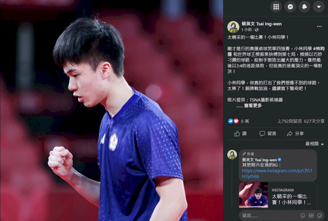 總統為林昀儒表現喝采 盼銅牌戰再創驚奇