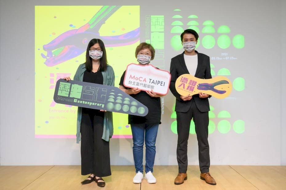 台北當代藝術館二十周年展覽計畫