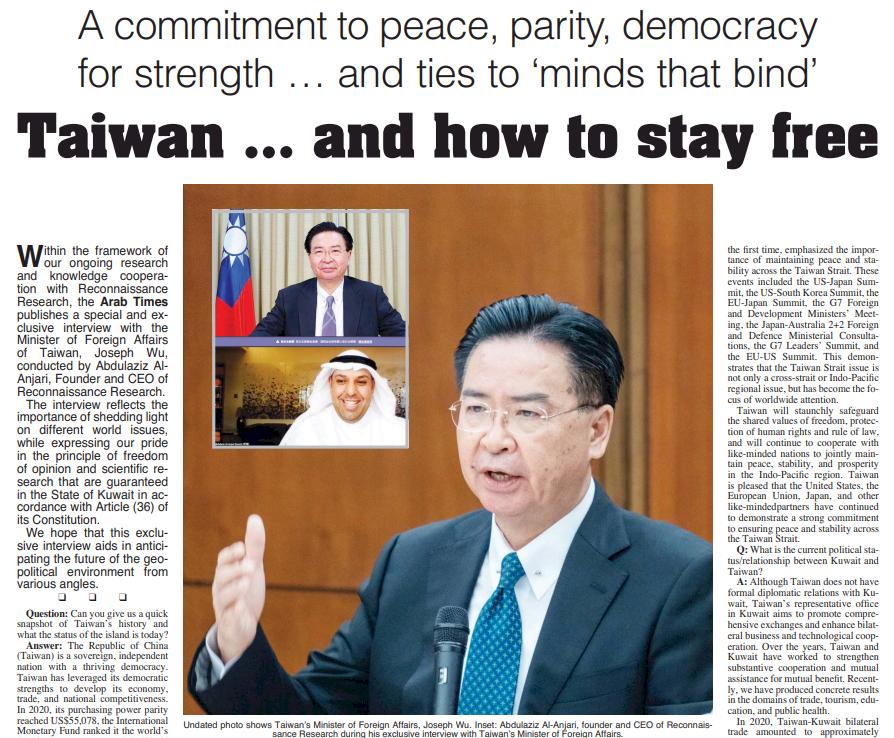 吳釗燮:中國挑釁行為對印太和平構成挑戰