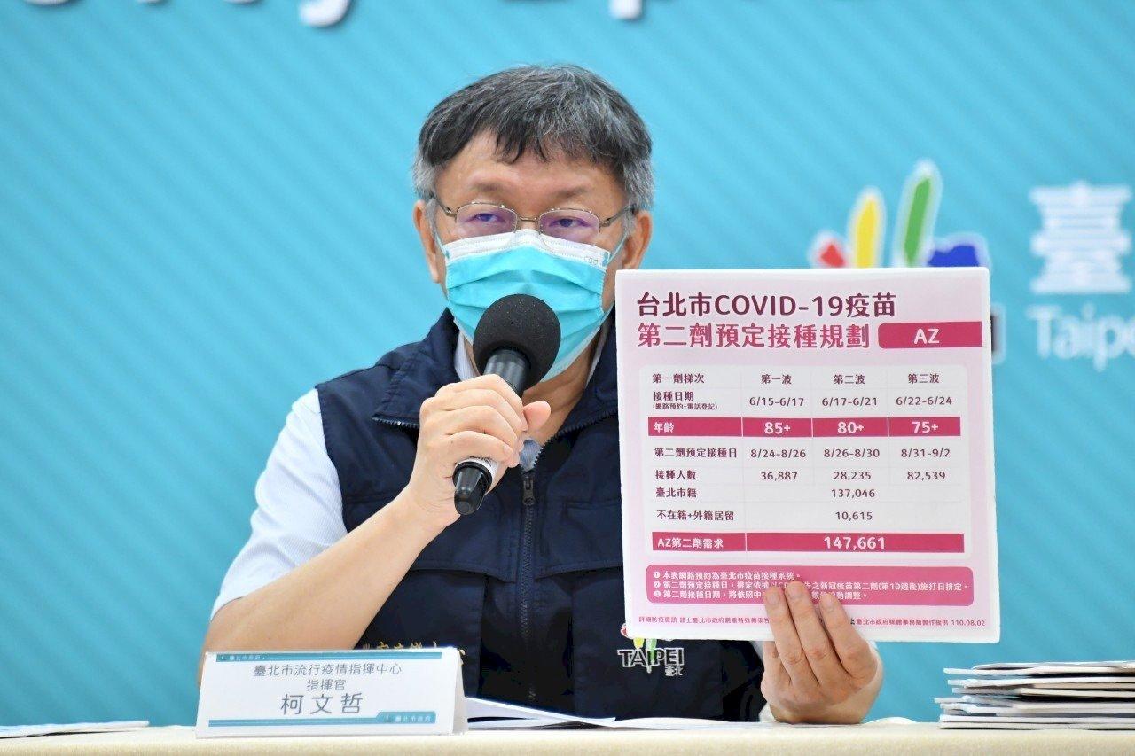 第二劑疫苗怎麼打? 柯文哲建議交地方比照第一劑處理