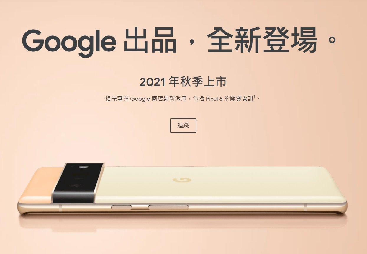 Google發表Pixel 6新手機 搭載自家AI晶片