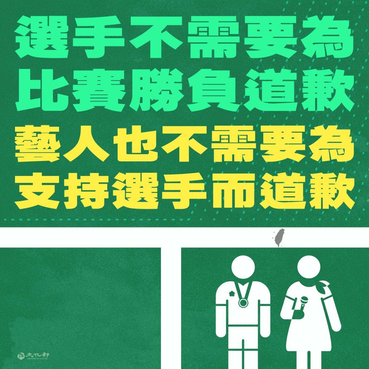 小S蔡依林為奧運遭陸網友批台獨 文化部挺藝人