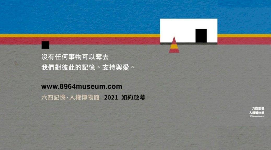 香港紀念六四博物館 網上重新開放