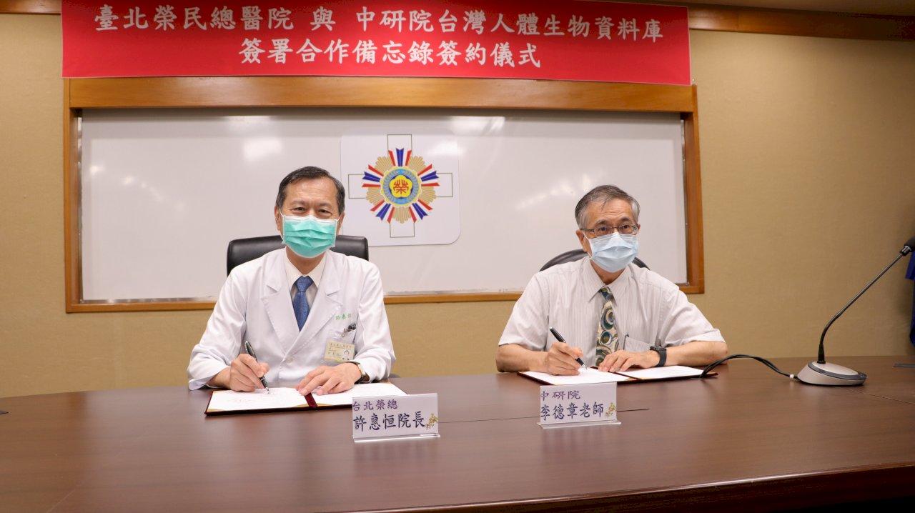 北榮與中研院攜手 建置台灣人體生物資料庫
