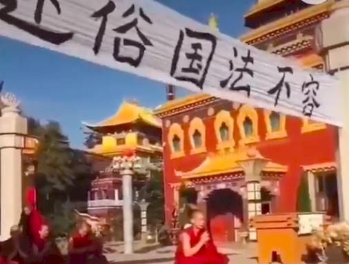 因分捐款不成?甘肅紅城寺僧尼拉布條控訴官方強逼僧人還俗