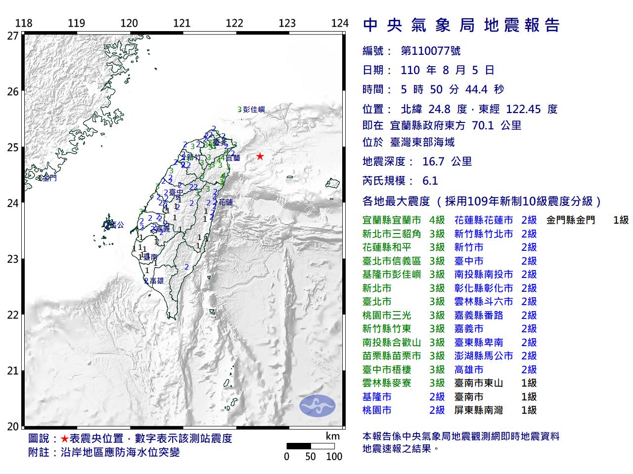 台灣東部海域清晨05:50發生規模6.1有感地震 最大震度4級