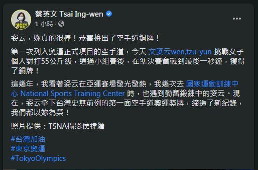 台灣空手道奧運首奪牌  蔡總統:以文姿云為榮