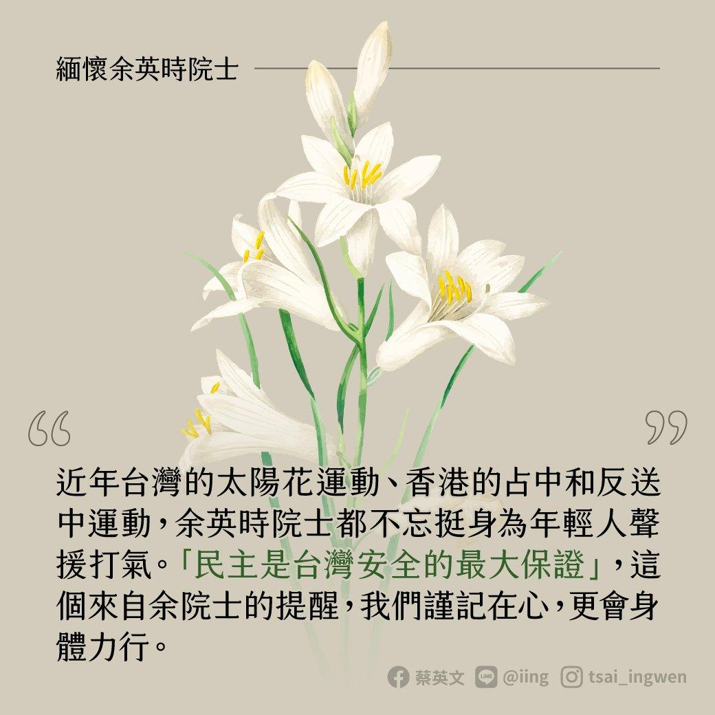 總統:謹記余英時提醒 民主是台灣安全最大保證