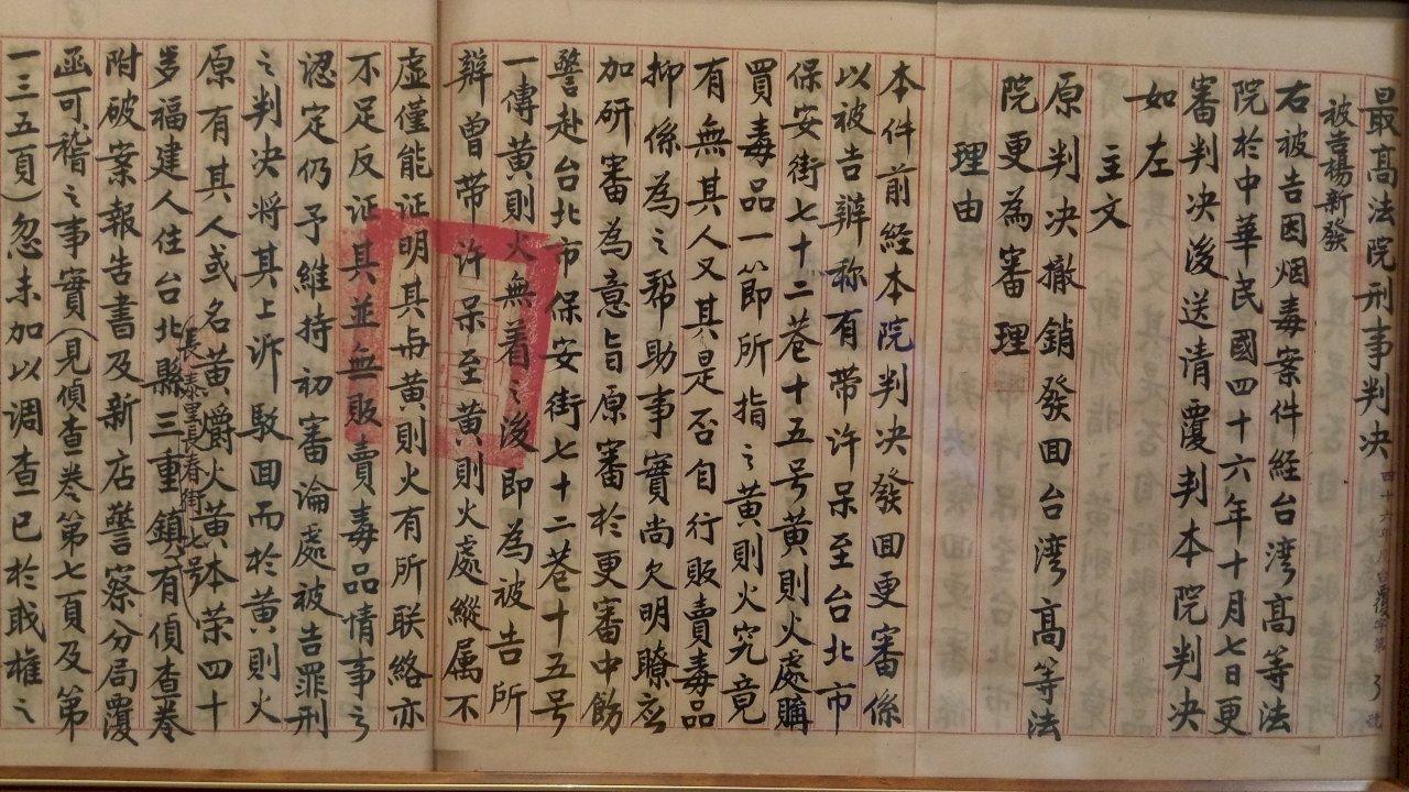 早年判決書用毛筆寫還暗藏玄機 面值50萬舊國幣最高院展出