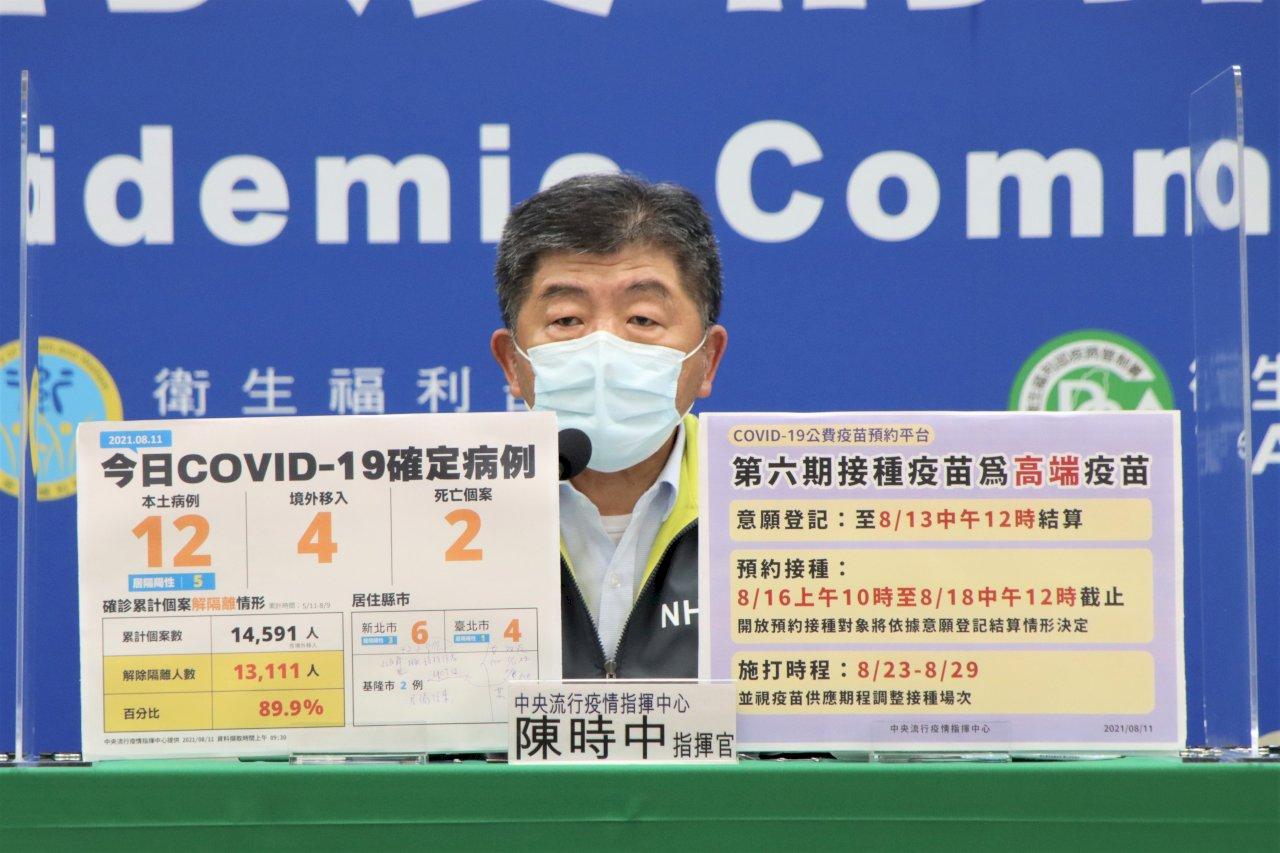 Delta侵襲中國疫情再起 陳時中:實際病例數恐更多 台灣會嚴守邊境
