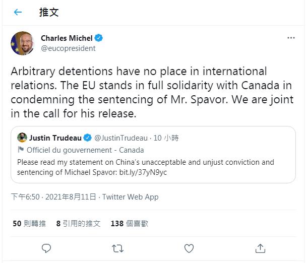 史佩弗被判刑 歐盟譴責「不公平的審判」