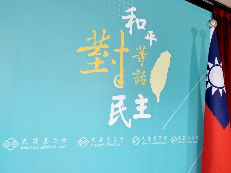 九二共識 憲法九二 陸委會:北京定義下都只剩一中原則