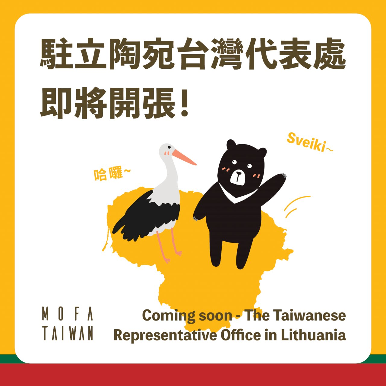 中國左支右絀  立陶宛一去不回頭