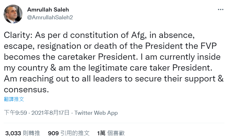 阿富汗副總統推文:已是合法看守總統
