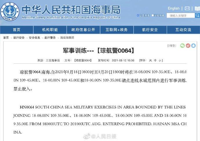 中國今起在南海 進行3天軍事訓練
