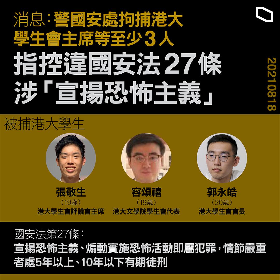 港大學生會主席等3人被捕 被控「宣揚恐怖主義」