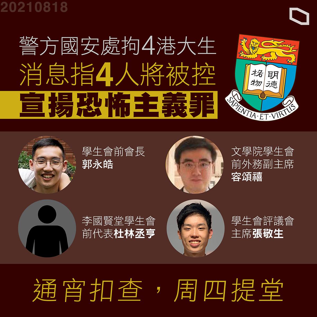 台學聯聲援港大學生會 呼籲台灣盤整港澳條例提供援助